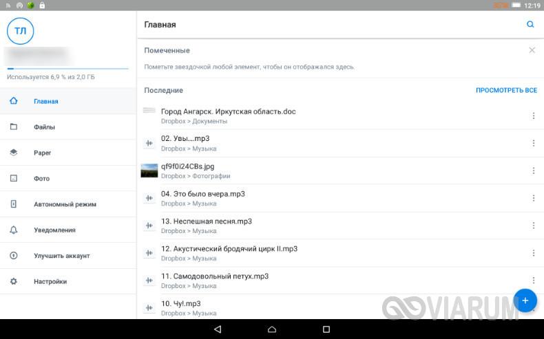 Приложение Dropbox для Андроид