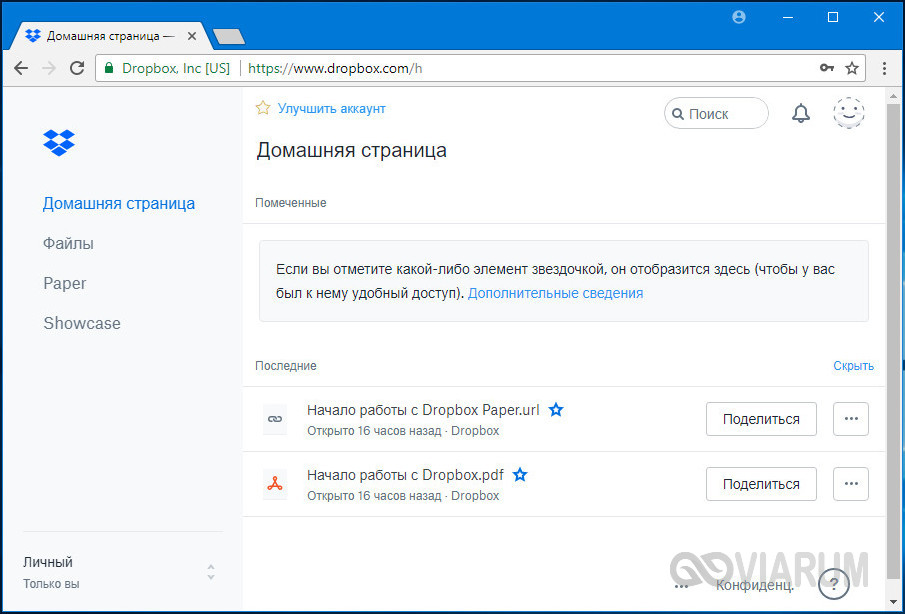 Вэб-интерфейс Dropbox