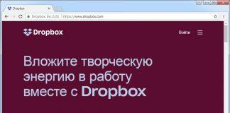 Dropbox – что это за сервис и как им пользоваться