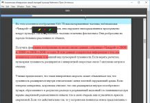 POLAR – автономный инструмент отложенного чтения