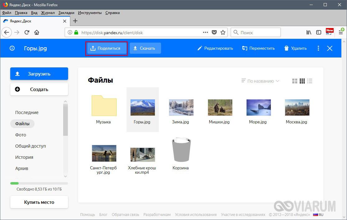 Как поделиться файлом Яндекса Диска