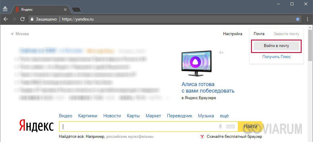 Вход в аккаунт Яндекса