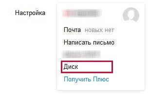 Ссылка на страницу Яндекс Диска