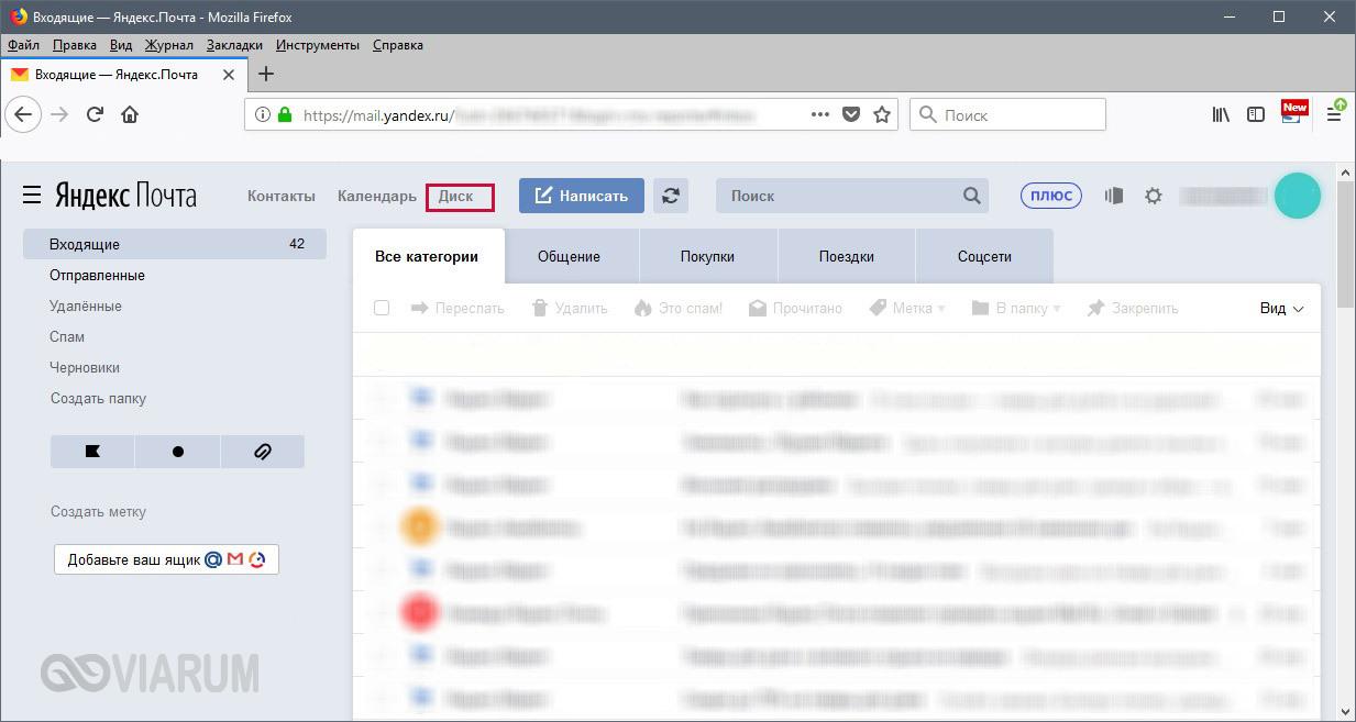 Вход в Яндекс Диск из почтового ящика