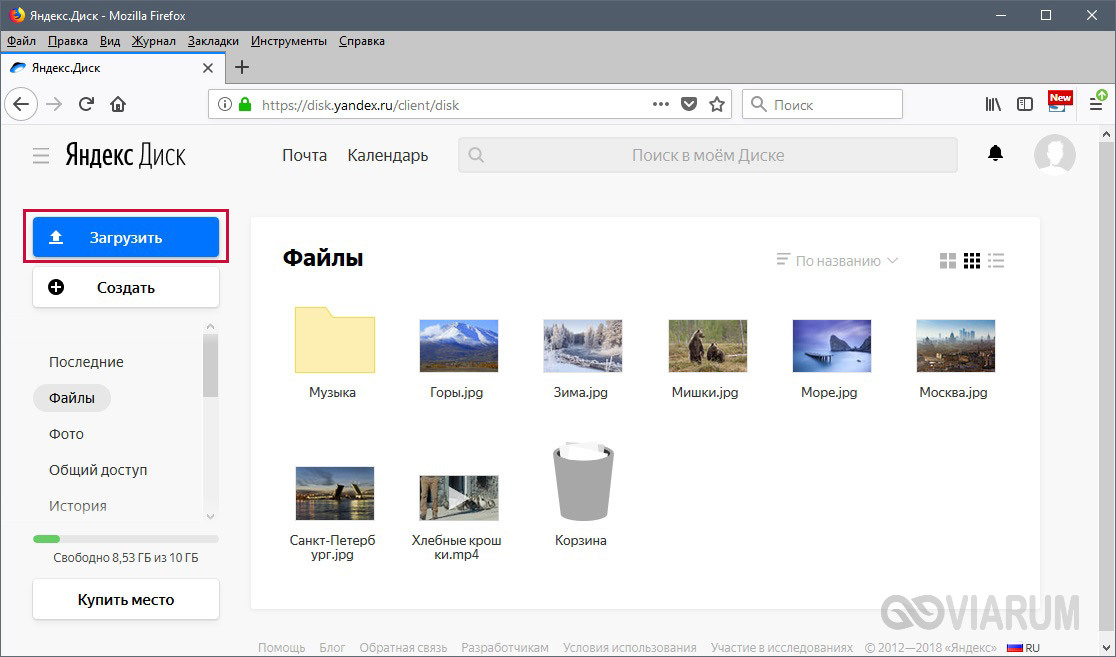 Страница Яндекс Диска