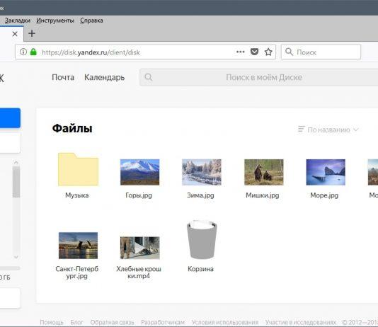 Яндекс Диск - как войти на свою страницу и начать пользоваться сервисом