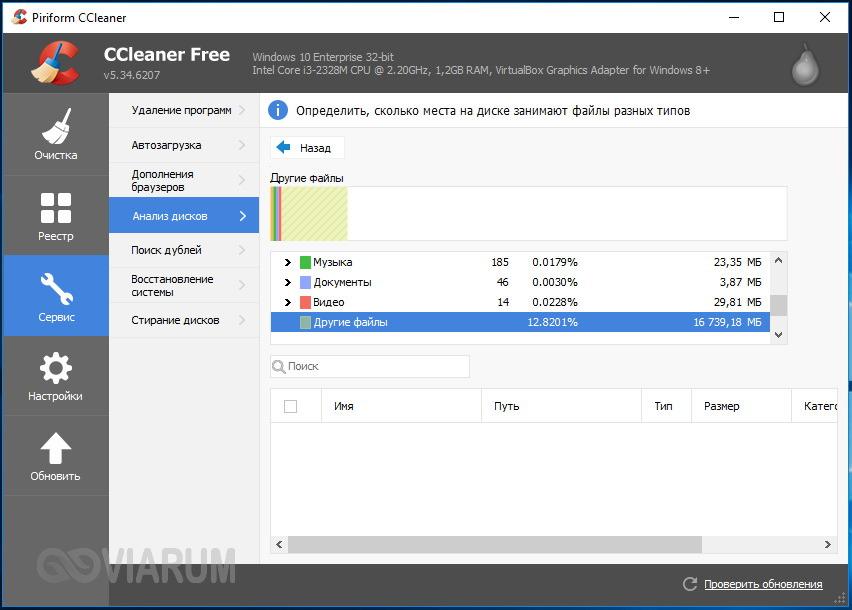 Анализ дисков в CCleaner