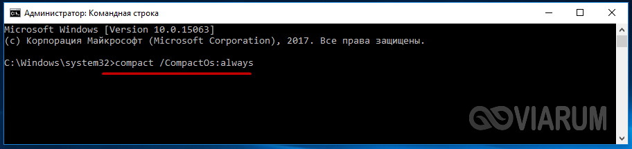 Принудительно включаем сжатие системных файлов в Windows 10