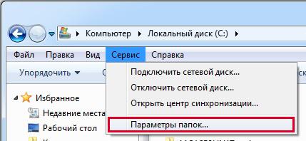 Переход к параметрам папок в Windows 7