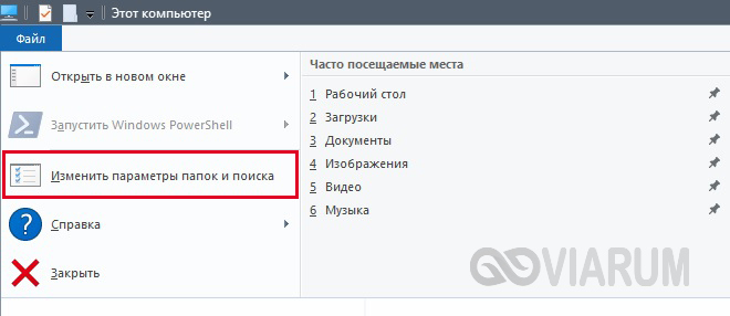 Изменение параметров папок в Windows 10