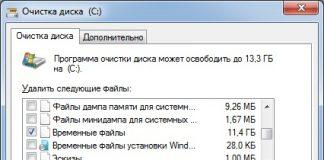 Как очистить папку Temp в Windows 7/10?