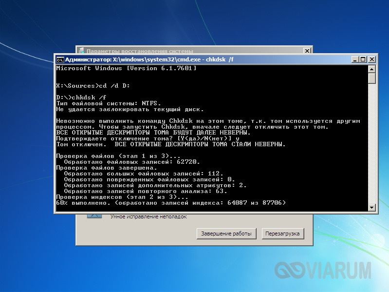 Проверяем диск командой chkdsk /f в Windows 7