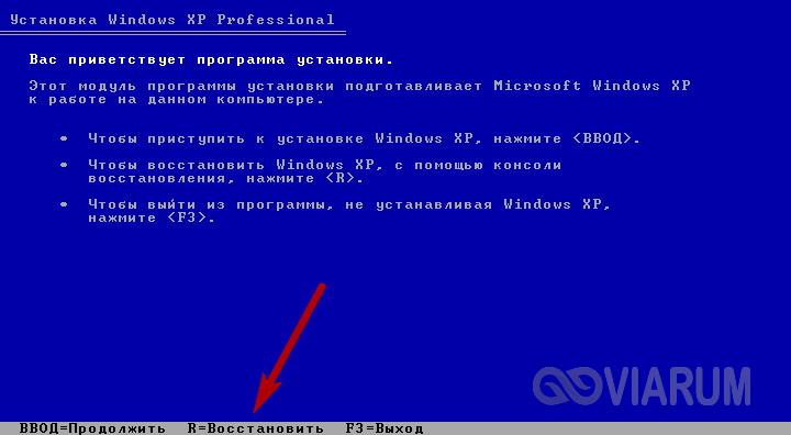 Заходим в среду восстановления Windows XP
