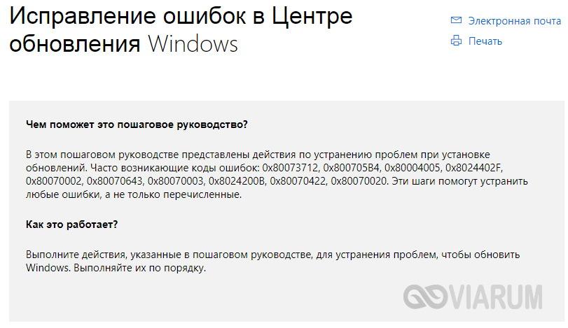 Находим на сайте Майкрософт утилиту для исправления ошибок Центра обновления