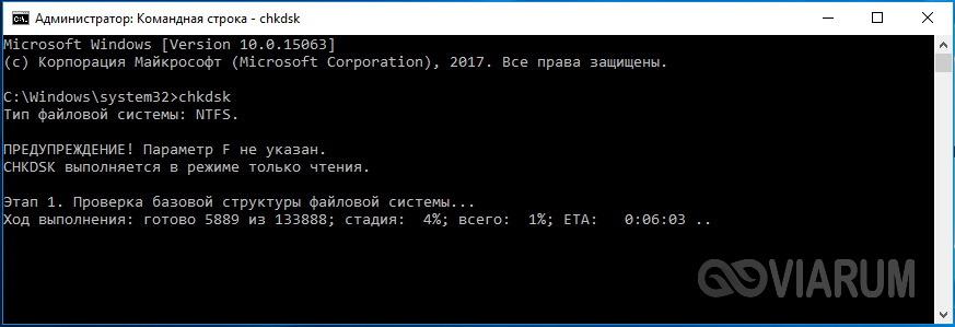 Проверяем жесткий диск утилитой chkdsk