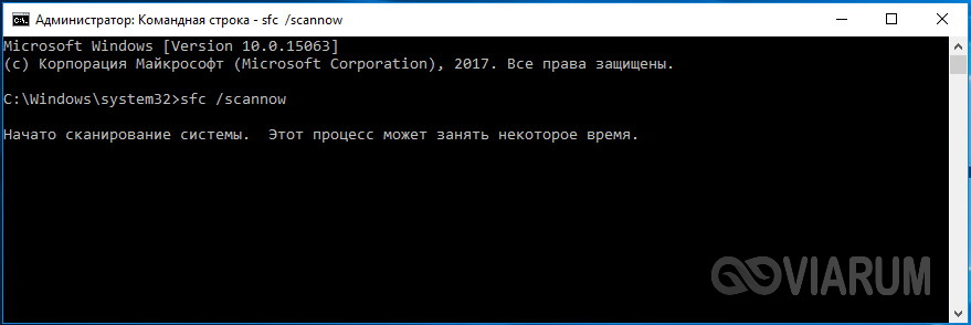 Проверяем целостность системных файлов командой sfc /scannow