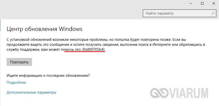 Ошибка 0x800705b4 в Центре обновления Windows 10