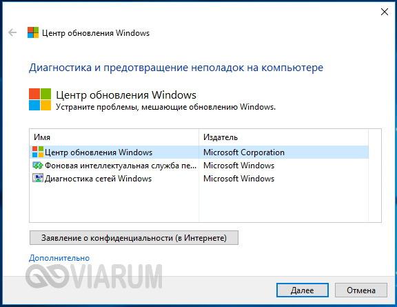 Диагностика неполадок с помощью утилиты Microsoft - шаг 1