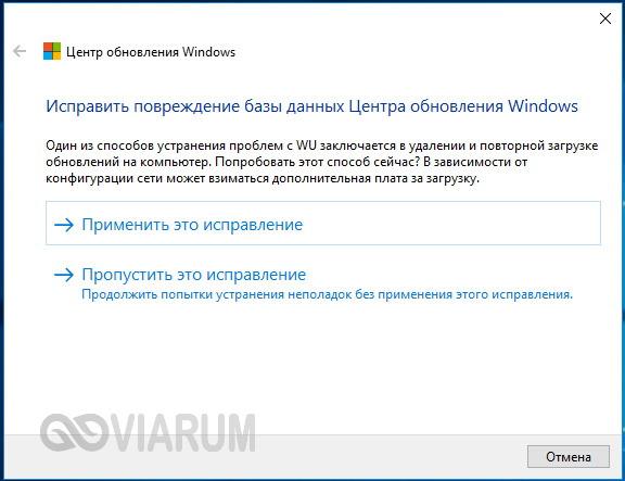 Диагностика неполадок с помощью утилиты Microsoft - шаг 2