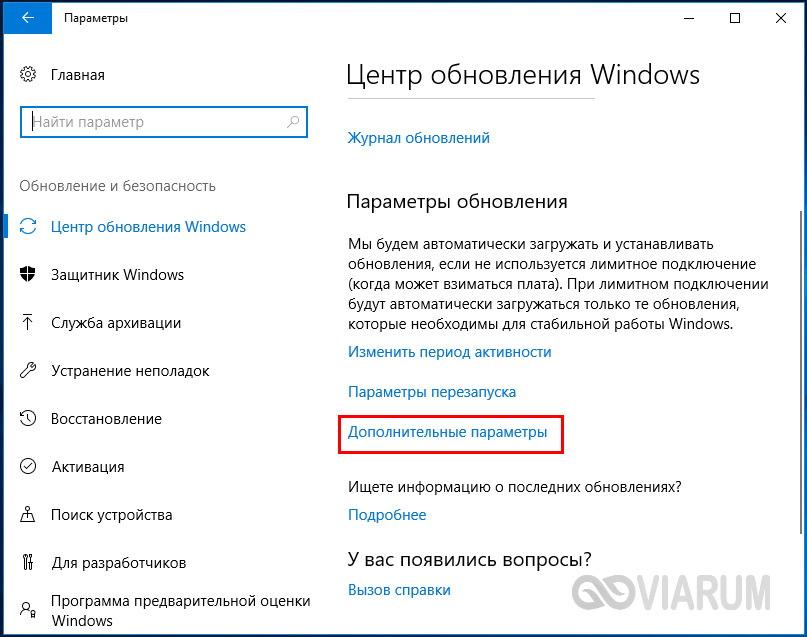 Заходим в Дополнительные параметры Центра обновления Windows 10