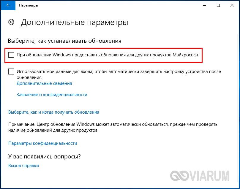 Снимаем галочку При обновлении Windows предоставлять обновления и для других продуктов Microsoft