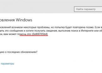 Ошибка 0x800705b4 при обновлении Windows 10