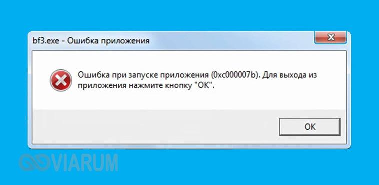 Окно с ошибкой 0xc000007b