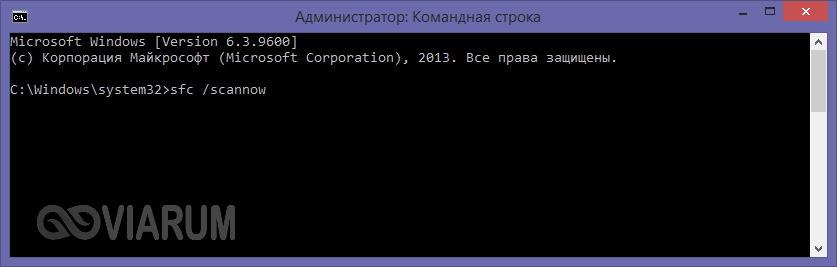 Сканирование системных файлов командой sfc /scannow