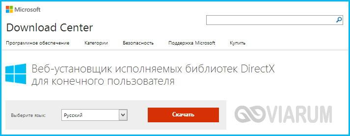 Обновление набора библиотек DirectX