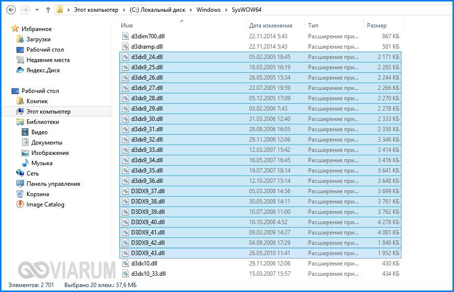Ручное удаление файлов DirectX
