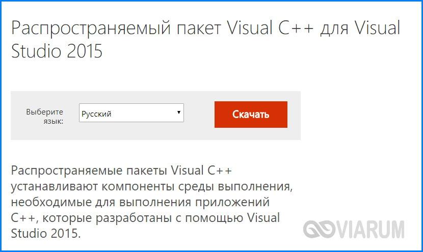 Обновление Visual C++