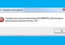 Ошибка 0xc000007b при запуске приложения в Windows 7/10 – способы исправления