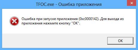 Ошибка 0xc0000142 при запуске приложения