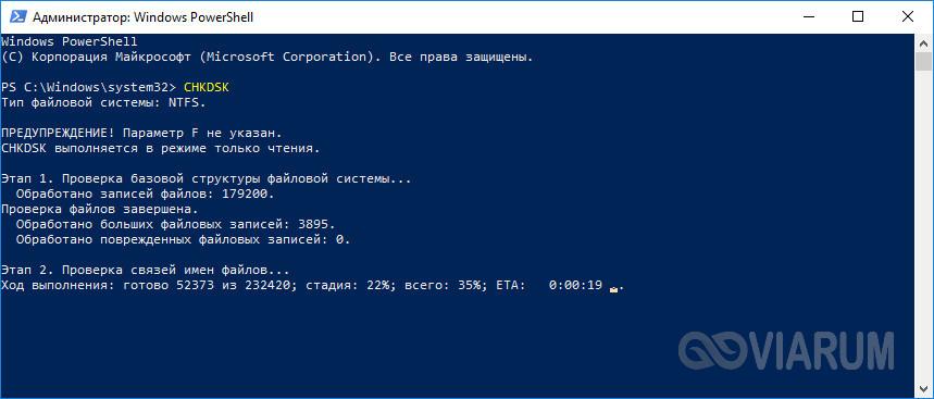 Проверка файловой системы командой CHKDSK
