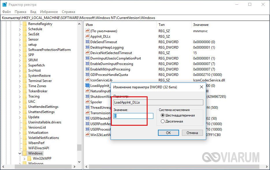 Проверка значения параметра LoadAppInit_DLLs в реестре