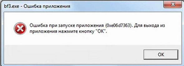 Ошибка 0xe06d7363 при запуске игры