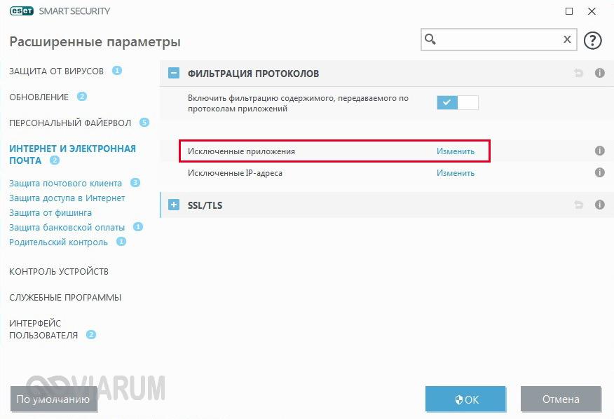 Добавление программы в список исключений антивируса Nod32