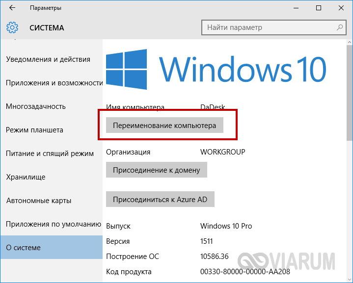 Переименование компьютера в Windows 10