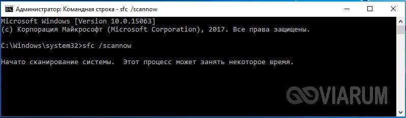 Проверка системных файлов командой sfc /scannow