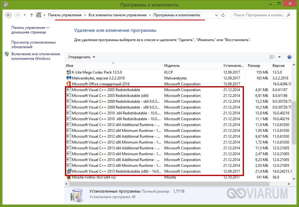Проверка наличия всех версий Visual C++