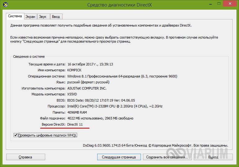 Проверка актуальности DirectX