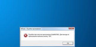 Как избавиться от ошибки 0xe06d7363 при запуске игр и приложений?