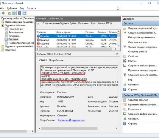 Ошибка 10016 DistributedCOM в Windows 10 – как исправить?