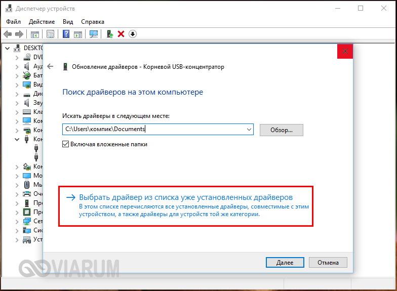Обновляем драйвера USB шаг 3