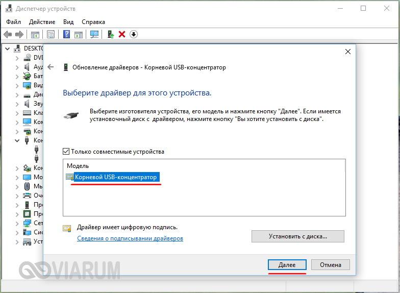 Обновляем драйвера USB шаг 4