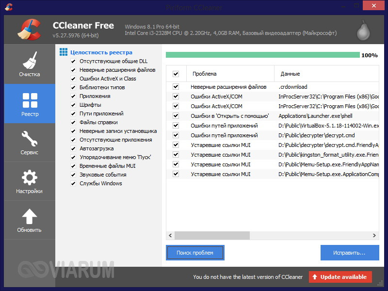 Чистим реестр с помощью CCleaner