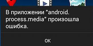 В приложении Android Process Media произошла ошибка – как исправить?