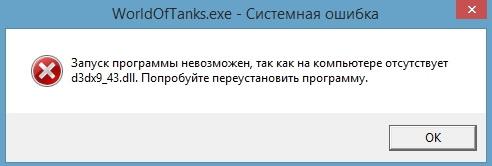 Ошибка «Запуск программы невозможен так как отсутствует d3dx9_43.dll»