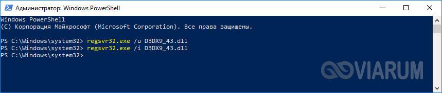 Регистрация библиотеки D3DX9_43.dll через командную строку