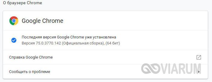 Обновление версии браузера
